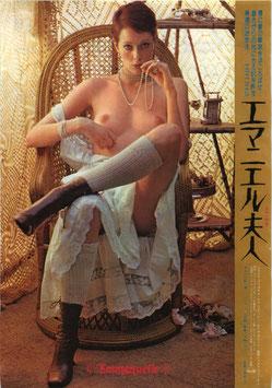エマニエル夫人(スカラ座/チラシ洋画)