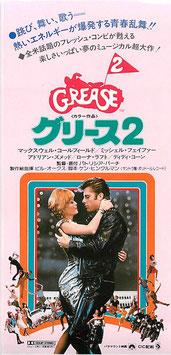 グリース2(映画前売半券)