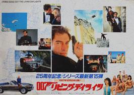 007・リビング・デイライツ(B0サイズ・大判ポスター)
