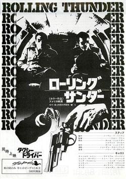 ローリング・サンダー(CINEMA23/チラシ洋画)