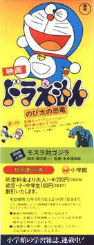 ドラえもん のび太の恐竜/モスラ対ゴジラ(特別割引券)