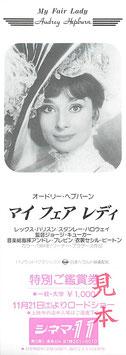 マイフェア・レディ(シネマ11/未使用・見本特別ご観賞券)