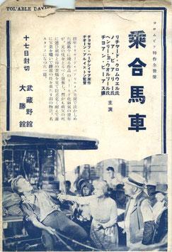 乗合馬車(プログラム/武蔵野館・大勝館)