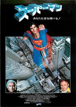 スーパーマン(丸の内ピカデリー他/チラシ洋画)
