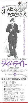 ライムライト(新宿文化シネマ1他/未使用学生特別ご鑑賞券)