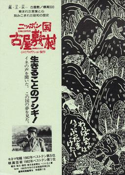 ニッポン国古屋敷村(パンフ/ドキュメンタリー邦画)
