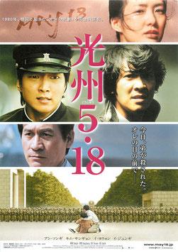 光州5・18(スガイシネプレックス札幌劇場/チラシ・韓国映画)
