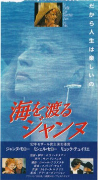 海を渡るジャンヌ(前売半券・洋画)