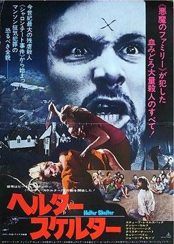 ヘルター・スケルター(アメリカ映画/プレスシート)