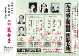 九月菊五郎劇團 花形公演(新橋演舞場/チラシ演劇)