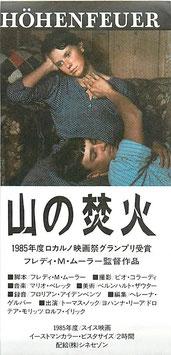 山の焚火(映画半券)