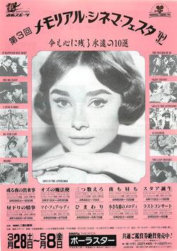 第3回メモリアル・シネマ・フェスタ'92(ポーラスター/チラシ洋画)