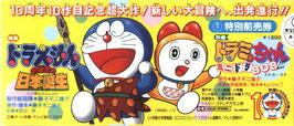 ドラえもん のび太の日本誕生/ドラミちゃん ミニドラSOS(特別前売半券)