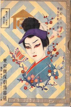 薩摩軍樂隊・夢見曽我・美と力の讃歌(宝塚歌劇月組二月公演プログラム)