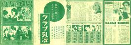 おもかげ/密漁の夜/お化け花嫁(表紙・男性対女性/松竹座・戦前映画プログラム)