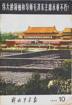 偉大的領袖和尊師毛沢東主席永垂不朽!(1976年解放軍画報/中国語写真集)