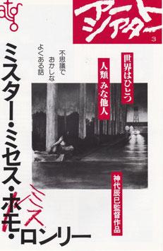 ミスター・ミセス・ホモ(ミス) ・ロンリー(atg映画/チラシ邦画)