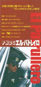 エル・パトレイロ(前売半券・洋画)