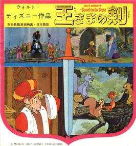 王様の剣(チラシ洋画)