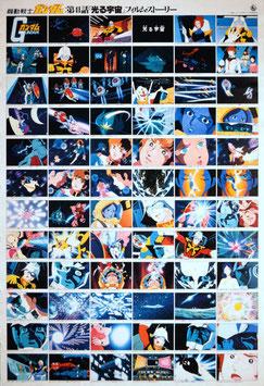 機動戦士ガンダム 第41話『光る宇宙』フィルム・ストーリー(ポスター・アニメ)