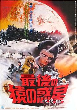 最後の猿の惑星(洋画プレスシート)