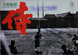 侍(上野東宝劇場/プレスシート邦画)