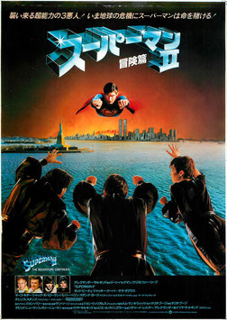 スーパーマンⅡ冒険篇(札幌劇場ほか/チラシ洋画)