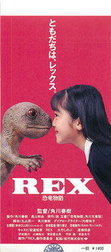 REX 恐竜物語(映画前売半券)