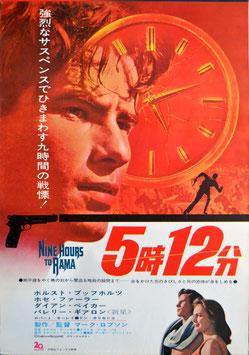 5時12分(ポスター洋画)