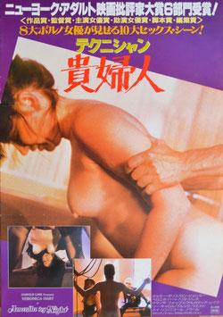 テクニシャン貴婦人(ピンク映画ポスター)
