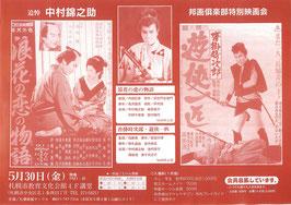 追悼・中村錦之助(札幌市教育文化会館/チラシ邦画)