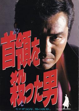 首領を殺った男(プレスシート邦画)