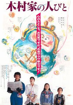 木村家の人々(シネマロキシ/チラシ邦画)