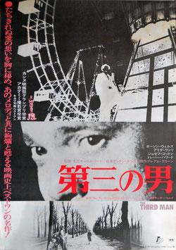 第三の男(ポスター洋画)