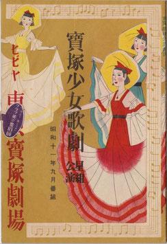 寶塚少女歌劇 星組公演(昭和十一年九月番組)