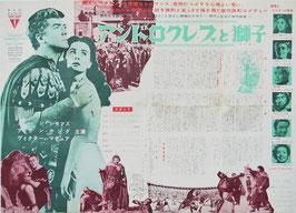 アンドロクレスと獅子(日本RKOラヂオ映画/プレスシート洋画)