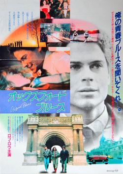 オックスフォード・ブルース(プレスシート洋画)