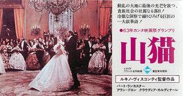 山猫(三越名画劇場/ヨコ・映画半券)