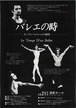 バレエの時 モーリス・ベジャールの横顔(道新ホール/チラシ洋画)