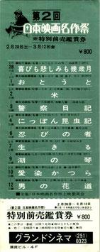 第2回日本映画名作祭(未使用特別前売観賞券)