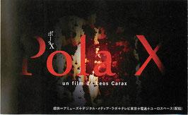 ポーラX(映画前売半券)