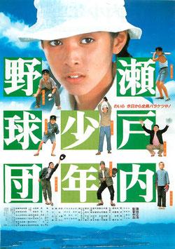 瀬戸内少年野球団(グランドシネマ/チラシ邦画)