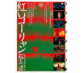 紅いコーリャン(チラシ・アジア映画/JABB70HALL)