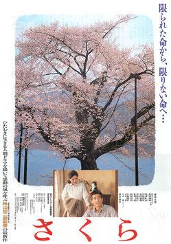 さくら(三越名画劇場/チラシ邦画)