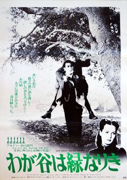 わが谷は緑なりき(ポスター海外映画)