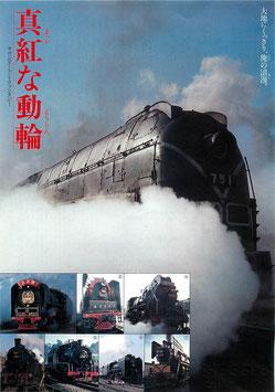 真紅な動輪(札幌劇場/チラシ邦画)