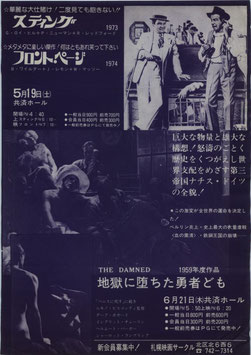 地獄に堕ちた勇者ども(札幌映画サークル/チラシ洋画)
