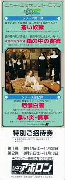 蒼い奴隷/鏡の中の背徳(特別ご招待券)