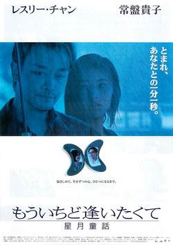 もういちど逢いたくて 星月童話(ニコー劇場/チラシ・アジア映画)