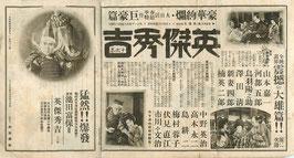 英傑秀吉/私と彼女/饗宴/街の天使/メリー・ウィドウ(戦前プログラム邦洋画)